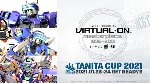 タニタが『電脳戦機バーチャロン マスターピース1995~2001』大会の開催を発表。専用ツインスティックの開発で知られる健康機器メーカー大手