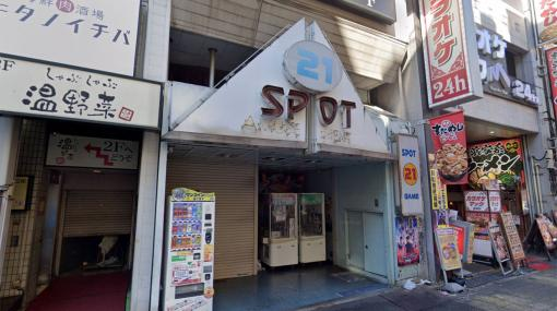 新宿の有名ゲーセン「GAME SPOT21」が2021年1月に閉店へ 「かつての聖地が…」「泣きそう」 (1/2) - ねとらぼ