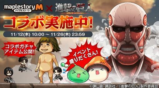 「メイプルストーリーM」,TVアニメ「進撃の巨人」とのコラボイベントが開始
