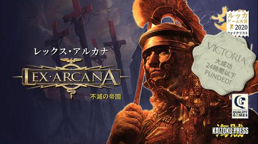 """TRPG「レックス・アルカナ」の日本語版プロジェクトがKickstarterで実施中。""""滅びなかった古代ローマ帝国""""が舞台となるゲーム"""