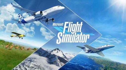 ガレリア、「Microsoft Flight Simulator」推奨ゲーミングPC4製品を販売