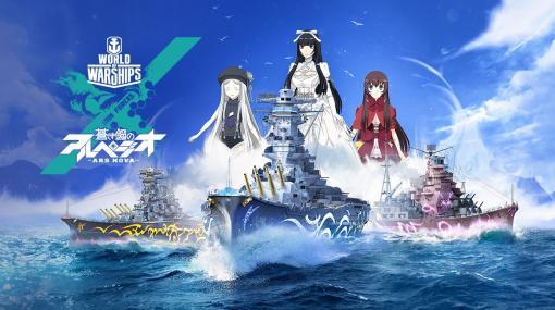 """「World of Warships」にTVアニメ「蒼き鋼のアルペジオ」の戦艦""""ARP Yamato""""と重巡洋艦""""ARP Maya""""が登場。Musashi用のコラボ迷彩も"""