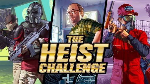 「GTAオンライン」強盗チャレンジ登場。GTAマネー1千億ドルを盗み出せ