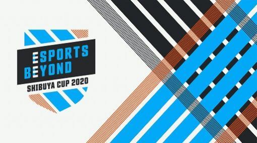 eスポーツカルチャーの形成を目指すプロジェクト「ESPORTS BEYOND SHIBUYA」が発足