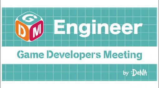 「Game Developers Meeting Vol.42 Online」11月20日(金)開催、テーマは『BLUE PROTOCOL』のゲームAIフィロソフィー(DeNA) - ニュース
