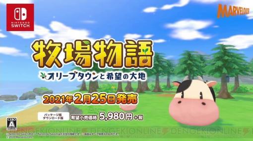『牧場物語 オリーブタウンと希望の大地』新たな恋愛候補の姿も! ゲーム紹介PVが公開