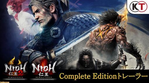PS5版『仁王』、『仁王2』が2021年2月4日に発売決定! ロード時間の高速化、4K解像度、120fpsなどに対応