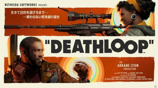 永遠の一日を繰り返すタイムループFPS「DEATHLOOP」の発売日が2021年5月21日に決定!予約受付もスタート