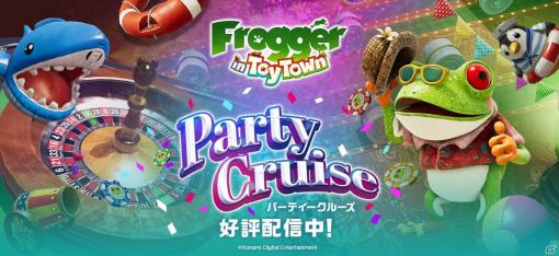 「Frogger in Toy Town」新たな舞台は遊覧船!追加アップデート「パーティークルーズ」が配信開始