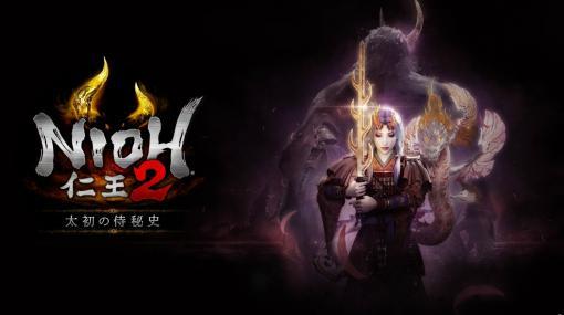 「仁王2」大嶽丸の過去やソハヤマルの秘密が解き明かされる―!DLC第3弾「太初の侍秘史」が12月17日に配信