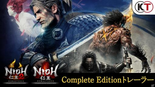 PS5版「仁王」シリーズが2月4日に発売決定!DLCを同梱したComplete Editionに加えシリーズ2作品をセットにした「仁王 Collection」も
