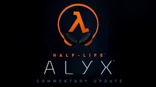 PC向けVRタイトル『Half-Life: Alyx』開発者コメンタリー機能が遂に実装