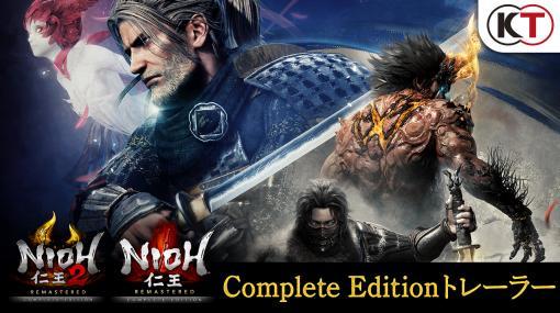 PS5向けに『仁王』『仁王2』のオールインワンパッケージが2月4日発売。ふたつがセットになった『仁王 Collection』も同時発売