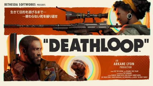 『DEATHLOOP(デスループ)』発売日が2021年5月21日に決定!予約受付も開始