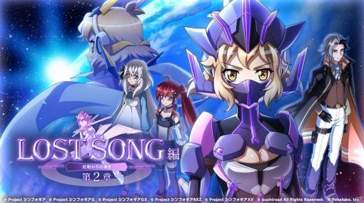 「戦姫絶唱シンフォギアXD UNLIMITED」にて「LOST SONG編 第2章 星明かりの導き」が配信開始!