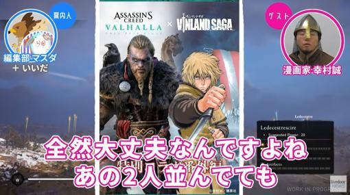 漫画「ヴィンランド・サガ」の幸村誠氏が「アサシン クリード ヴァルハラ」を徹底分析!「ゲームさんぽ」で映像が公開