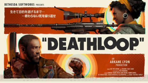 次世代FPS『DEATHLOOP』2021年5月21日発売! PS5版の予約も開始