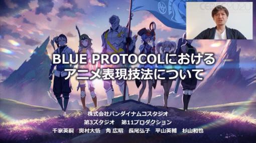 セル調表現で世界展開を目指す! 『BLUE PROTOCOL』におけるアニメ表現技法〜CEDEC 2020(2) - 特集