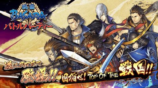 アプリ『戦国BASARA』サービス終了。加藤清正や小松姫などオリジナル武将の姿も