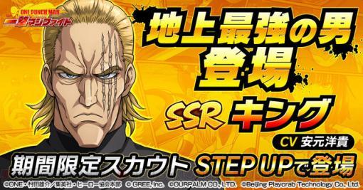 アプリ『ワンパンマン』SSRキングが期間限定スカウトに登場