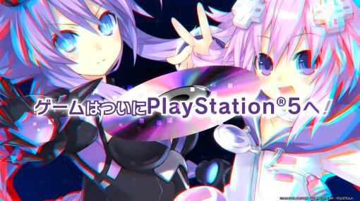 PS5『Go!Go!5次元GAME ネプテューヌ re★Verse』PV第2弾公開。アレンジモードやゲイム・フィッシングなど新規要素を紹介
