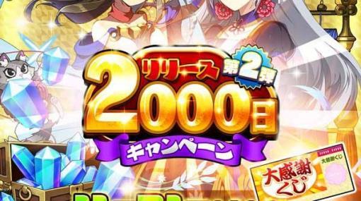 「エレメンタルストーリー」にて★6オーフェンが登場するTVアニメ「魔術士オーフェンはぐれ旅」とのコラボが開始!