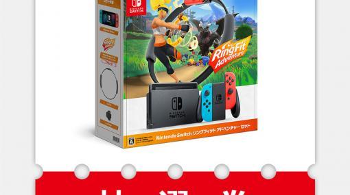 マイニンテンドーストアにて、「Nintendo Switch リングフィット アドベンチャー セット」の抽選申込受付を開始!