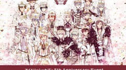 """「アイドリッシュセブン 5th Anniversary Event """"/BEGINNING NEXT""""」が2021年1月23日,24日に開催決定"""