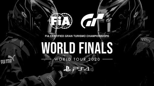 「FIA グランツーリスモ チャンピオンシップ 2020」シリーズの頂点を決めるリージョナルファイナルとワールドファイナルの特設ページが公開