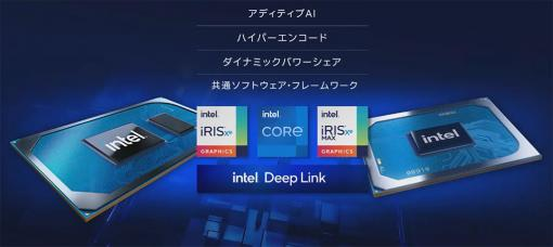Intelの薄型ノートPC向けGPU「Xe MAX」は,統合GPUとの協調動作で処理性能を高める