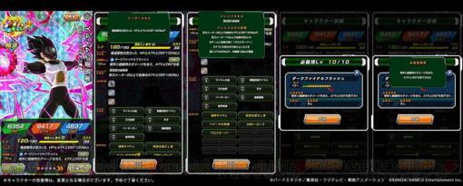『ドッカンバトル』黒仮面のサイヤ人は気力メーター6以上でATKとDEFが160%アップ!