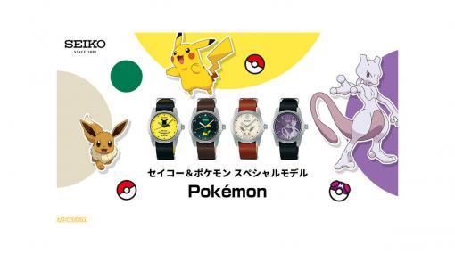 【ポケモン】ピカチュウ、イーブイ、ミュウツーをモチーフにした腕時計が12月11日より販売開始