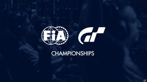 「グランツーリスモSPORT」の頂点を決めるイベント「FIA GT チャンピオンシップ 2020」の特設ページが公開!
