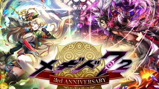 「メギド72」ログインして最大2,160個の魔宝石を手に入れよう!3周年記念キャンペーンが実施
