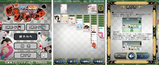 「鬼太郎 妖怪ソリティア」が「大人ゲーム王国 for Yahoo! ゲーム かんたんゲーム」に登場!