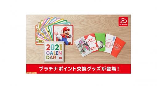 『スプラトゥーン』のポチ袋&オリジナルカレンダーがマイニンテンドーポイント交換ギフトに新登場!