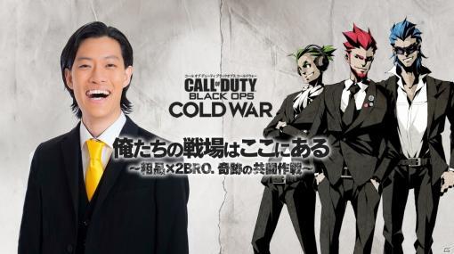 「コール オブ デューティ ブラックオプス コールドウォー」粗品さん×2BRO.の実況プレイ動画が公開!