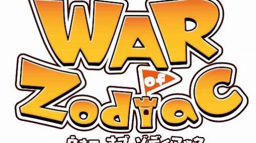 「WAR of Zodiac」第23回VTuber杯が開催決定。杵月のあらが参加