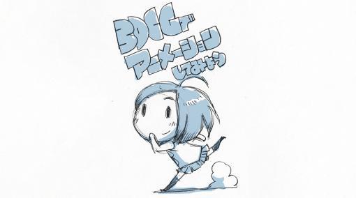 はじめての人でも怖くない!!3DCGの世界 第8回:3DCGでアニメーションしてみよう