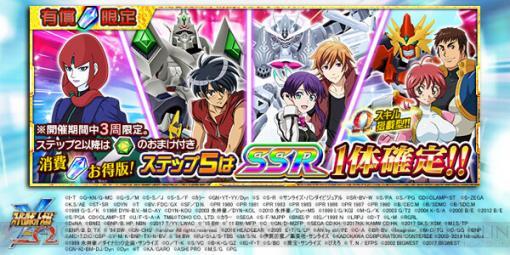【スパクロ】ゴーダンナー[Ω]、コロス、エスカフローネほか進撃イベント特効SSRを評価(#540)