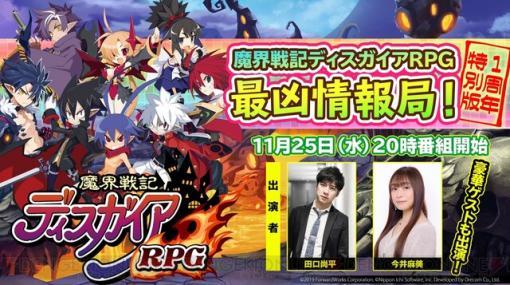 『ディスガイアRPG』1周年特別版生放送が11月25日に配信決定!