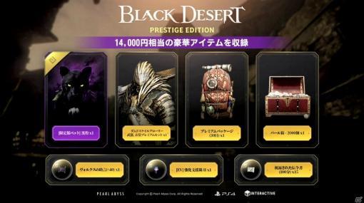 "PS4パッケージ版「Black Desert Prestige Edition『黒い砂漠』」が発売!限定ペット""黒豹""など14,000円相当のアイテムが入手可能"