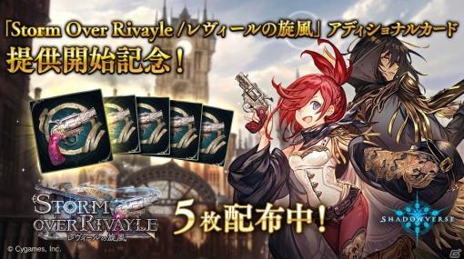 「Shadowverse」最新カードパック「Storm Over Rivayle/レヴィールの旋風」のアディショナルカードが提供開始!