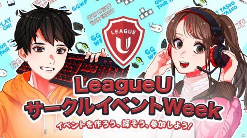 ライアットゲームズ、コロナ禍での学生サークル活動を応援する企画「LeagueU サークルイベントWeek」を12月10日より実施
