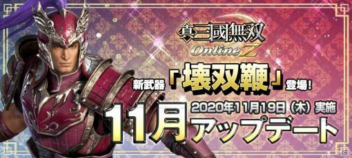 「真・三國無双 Online Z」に太史慈の双鞭がモチーフの新武器・壊双鞭が追加!1対1の対戦モード「激突」も実装