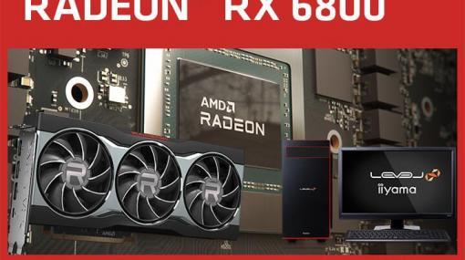 ユニットコム、AMD Radeon RX 6800 XT/Radeon RX 6800の単品及び搭載BTOパソコンを11月20日19時より販売開始!