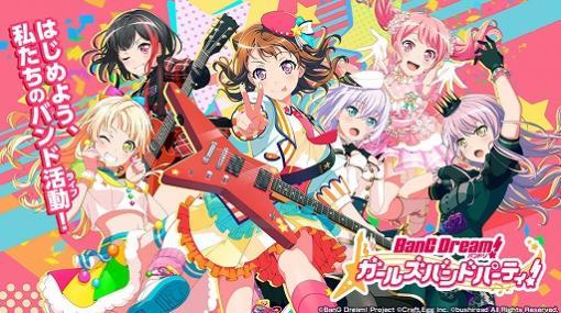 「バンドリ!ガールズバンドパーティ!」,RAISE A SUILEN初のオリジナルストーリーイベントが開催。オリジナル楽曲の追加も