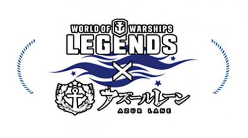 "「World of Warships: Legends」,""アズールレーン""コラボ第2弾の実施が発表。今回もコラボ艦長とコラボ限定迷彩が登場する模様"