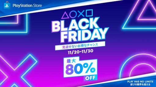 「Ghost of Tsushima」33%オフ,「ウォッチドッグス レギオン」20%オフなど。最大80%オフの「BLACK FRIDAY」がPS Storeで開始