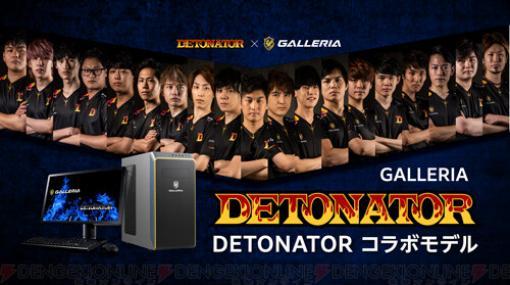 """ガレリア、プロチーム""""DETONATOR""""とのコラボPCを6機種発売"""